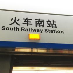 火车南站地铁站