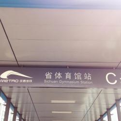 四川省体育馆站