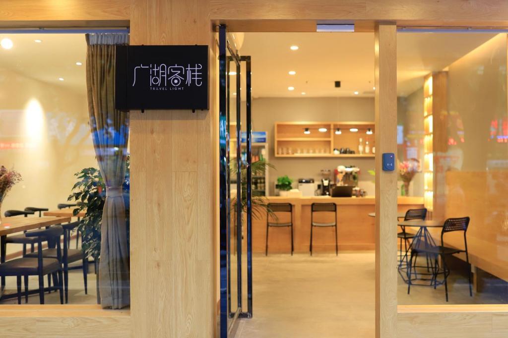 桂林广湖客栈餐厅或其他用餐的地方