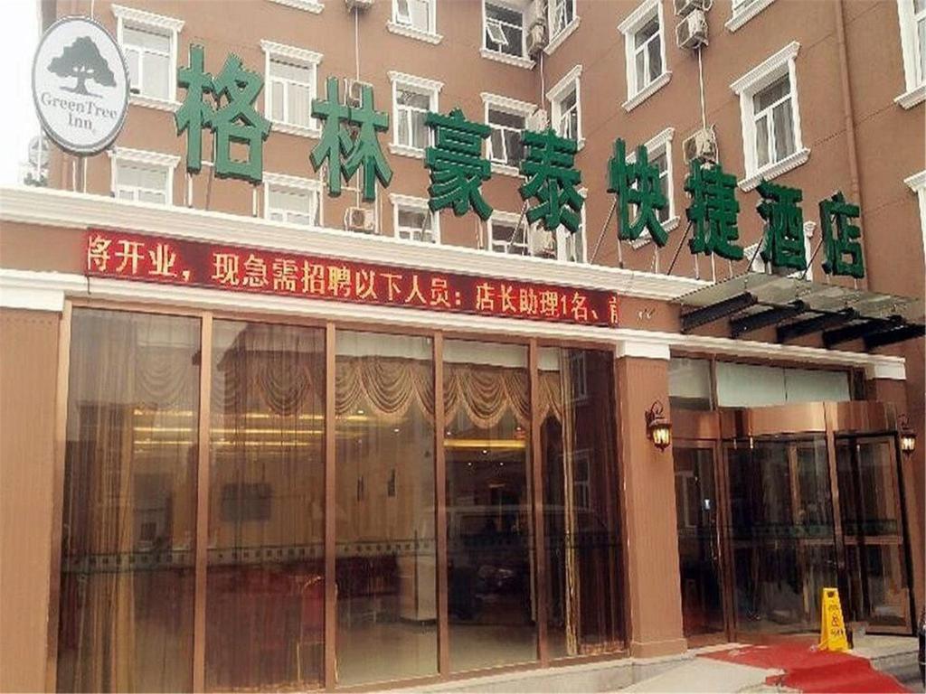 格林豪泰上海闵行区北桥地铁站快捷酒店_酒店预订列表,酒店...
