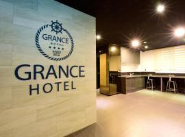 格兰斯酒店
