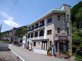 大村屋1号温泉日式旅馆