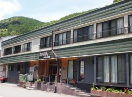 大村屋2号温泉日式旅馆