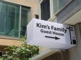 金氏家庭旅馆