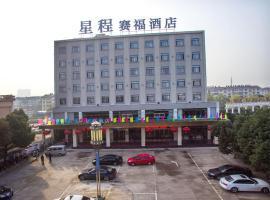 星程六安舒城赛福酒店