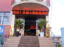 永仁欧磊酒店