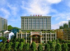 秀山亚西酒店