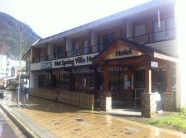 温泉别墅酒店