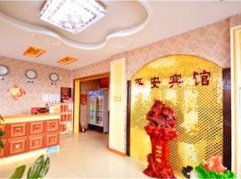 哈尔滨平安宾馆太平国际机场店