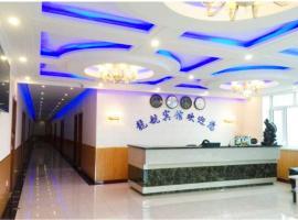哈尔滨龍航宾馆太平国际机场店