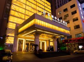 威海百纳中心大酒店