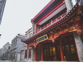 北京前门新明基酒店