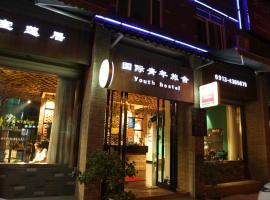 华山宝莲居国际青年旅舍