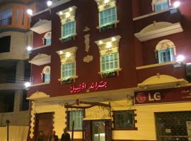 Grand Hotel Ismailia