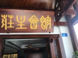 张家界庄主会馆精品酒店