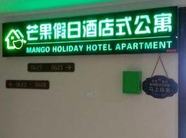 芒果假日酒店公寓东莞厚街万达店
