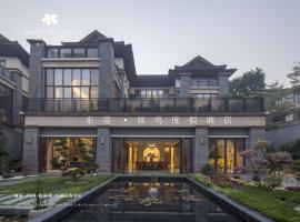 东莞松山湖候鸟度假酒店