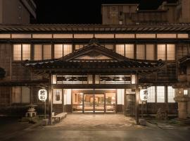 若松温泉旅馆