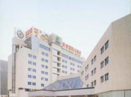 台州黄岩国际大酒店
