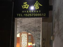 西塘西舍临河精品酒店