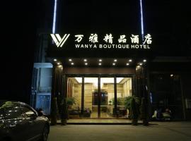 重庆万雅精品酒店