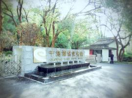 千岛湖紫云宾馆