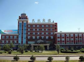 黑龙江民航宾馆
