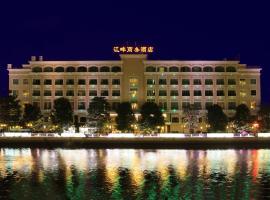 中山江畔商务酒店