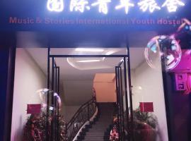 荔波音乐故事国际青年旅舍