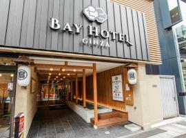 东京银座湾酒店