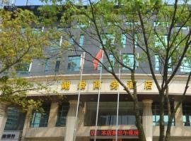 南昌湖景商务酒店