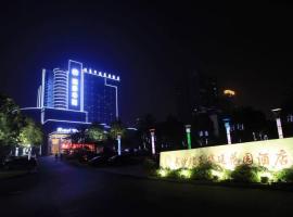 长沙瑞豪华廷花园酒店