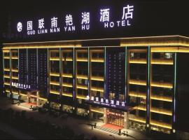 安徽国联南艳湖酒店