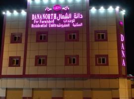 Dana North, Al Qurayyat