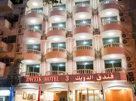 德维克3号酒店,位于亚喀巴亚喀巴堡附近的酒店