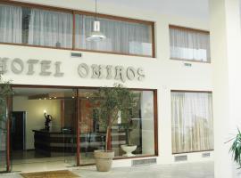 奥米洛斯酒店
