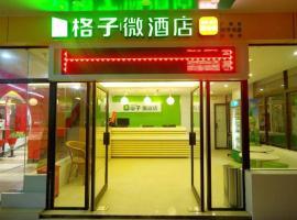 格子微酒店 南宁新华店