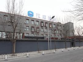 汉庭北京前门酒店,位于北京的酒店