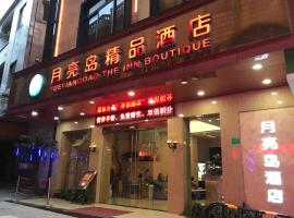东莞月亮岛精品酒店