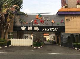 金银岛汽车旅馆-仁武店