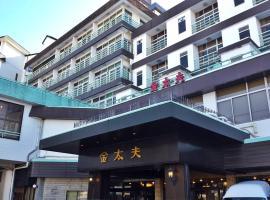 金达余旅馆