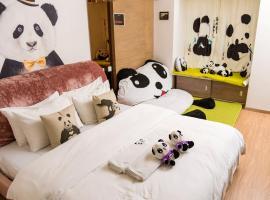 成都熊猫主题公寓