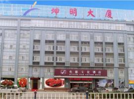 坤明电影文化酒店
