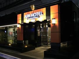 TKP东京西葛西APA酒店