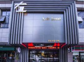 左艺术时尚精品酒店(西安钟楼店)