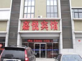 天津嘉悦宾馆