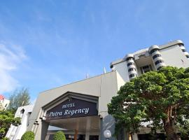 普特拉瑞晶酒店