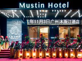 广州沐澌汀酒店