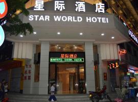 星际酒店中山利和广场店