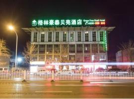 格林豪泰北京昌平区昌平地铁站昌平火车北站快捷酒店